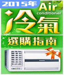 空調冷氣專家開講